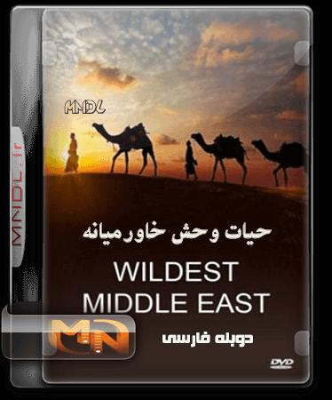مستند حیات وحش خاورمیانه با دوبله فارسی