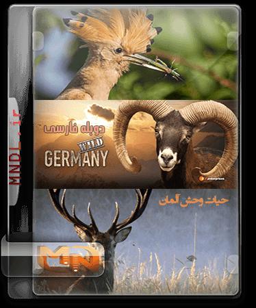 مستند حیات وحش آلمان با دوبله فارسی