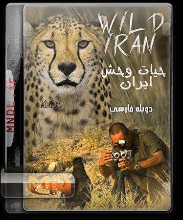 مستند حیات وحش ایران با دوبله فارسی