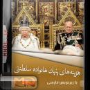 هزینه های پنهان خانواده سلطنتی با زیرنویس فارسی