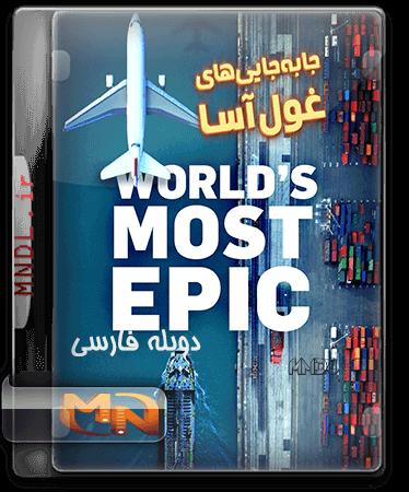 جابجایی های غول آسا (2018) با دوبله فارسی