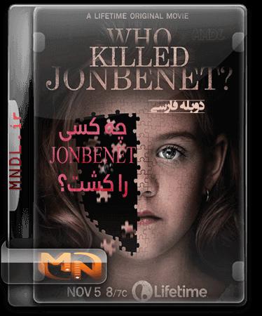 چه کسی JonBenet را کشت؟ با دوبله فارسی
