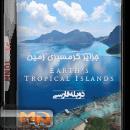 مستند جزایر گرمسیری زمین با دوبله فارسی