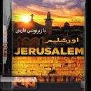 مستند اورشلیم با زیرنویس فارسی