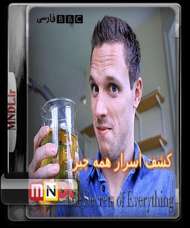 Kashfe_Asrar