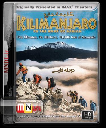 kelimanjaro