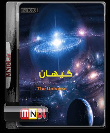 دانلود مستند کیهان دوبله فارسی