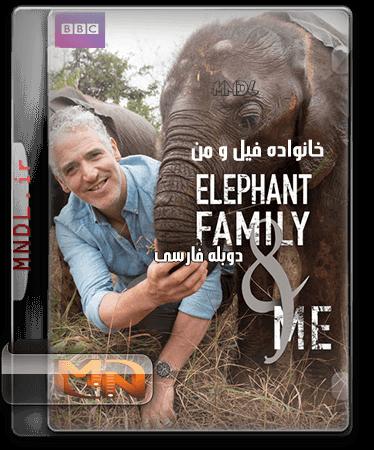 مستند خانواده فیل و من با دوبله فارسی