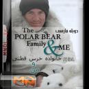 خانواده خرس قطبی و من با دوبله فارسی