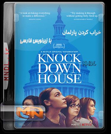 مستند خراب کردن پارلمان با زیرنویس فارسی