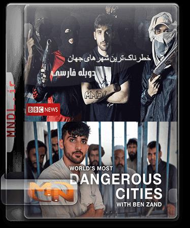خطرناک ترین شهرهای جهان با دوبله فارسی