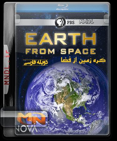 مستند کره زمین از فضا با دوبله فارسی