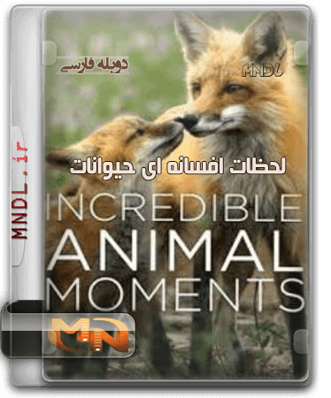 مستند لحظات افسانه ای حیوانات با دوبله فارسی
