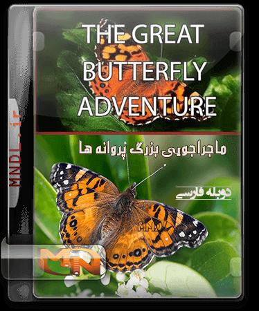 مهاجرت بزرگ پروانه ها با دوبله فارسی