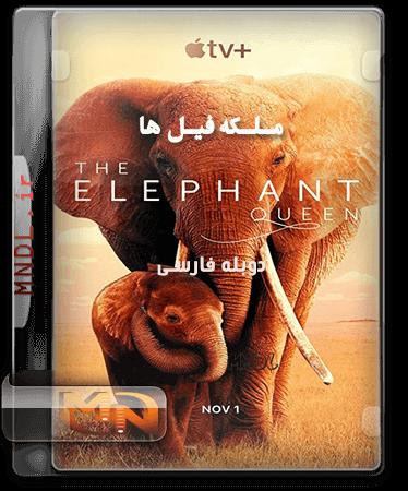 ملکه فیل ها با دوبله فارسی