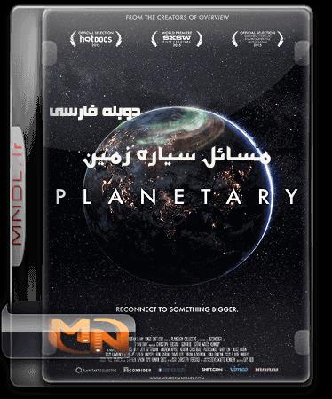 مستند مسائل سیاره زمین با دوبله فارسی
