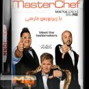 Master Chef با زیرنویس فارسی