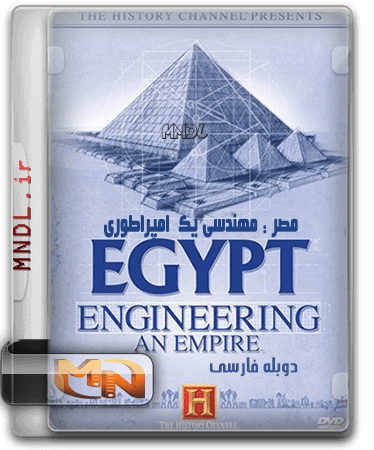 مستند مصر: مهندسی یک امپراطوری با دوبله فارسی