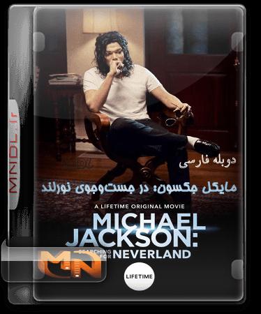 مایکل جکسون: در جست و جوی نورلند با دوبله فارسی