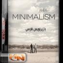 مستند مینیمالیسم با زیرنویس فارسی