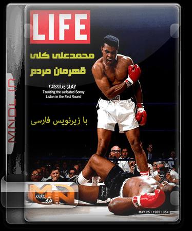 مستند محمد علی کلی؛ قهرمان مردم با زیرنویس فارسی