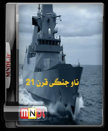 Nave Jangie Gharne 21