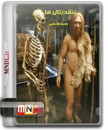 Neandertalha