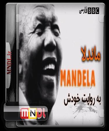 Nelson Mandela Be Revayate Khodash(1)