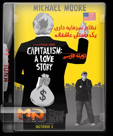 نظام سرمایه داری: یک داستان عاشقانه با دوبله فارسی