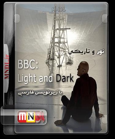 مستند نور و تاریکی با دوبله فارسی
