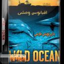 اقیانوس وحشی با زیرنویس فارسی