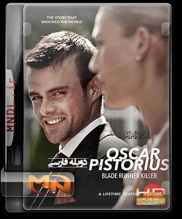 فیلم Oscar Pistorius: Blade Runner Killer با دوبله فارسی