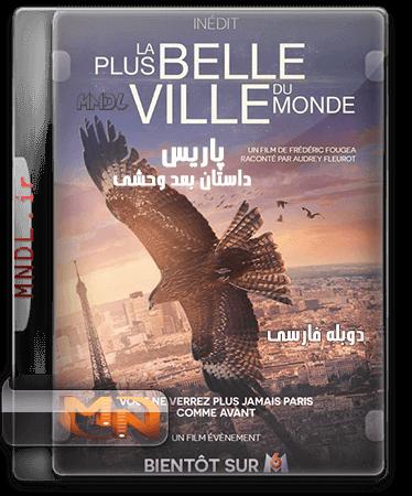 مستند پاریس: داستان بعد وحشی با دوبله فارسی
