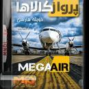 مستند پرواز کالاها با دوبله فارسی