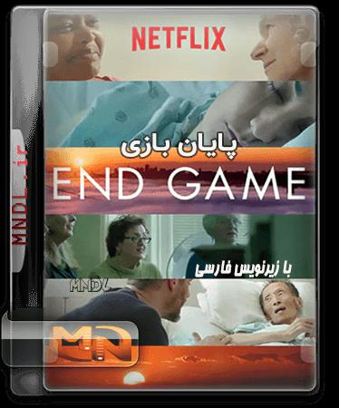 مستند پایان بازی با زیرنویس فارسی