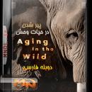 پیر شدن در حیات وحش با دوبله فارسی