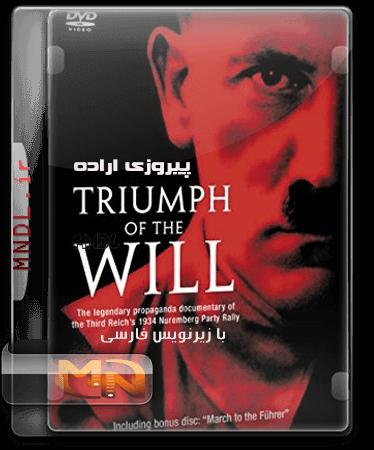 مستند پیروزی اراده با زیرنویس فارسی