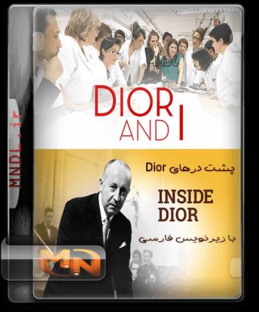پشت درهای Dior با زیرنویس فارسی