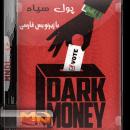 مستند پول سیاه با زیرنویس فارسی