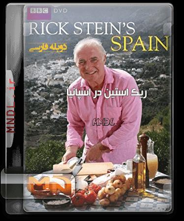 مستند ریک استین در اسپانیا با دوبله فارسی
