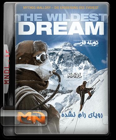 مستند رویای رام نشده با دوبله فارسی