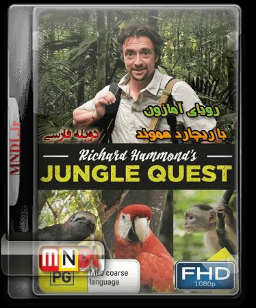 جستجو در جنگل با ریچارد هموند با دوبله فارسی