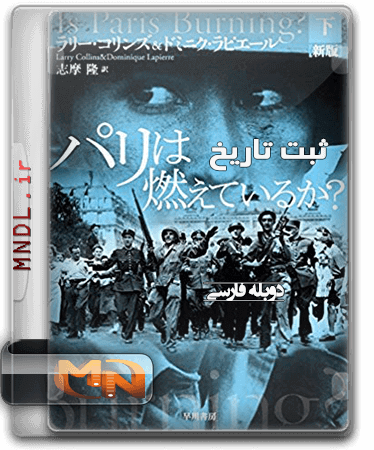 مستند ثبت تاریخ با دوبله فارسی