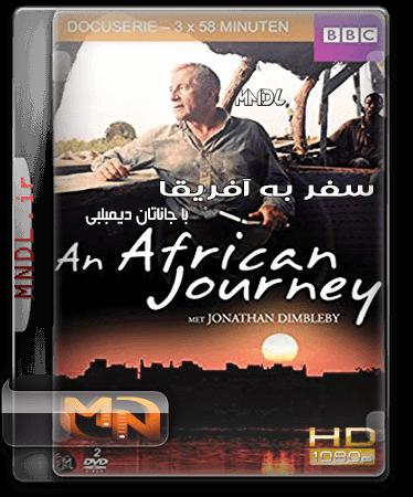 سفر به آفریقا با جاناتان دیمبلبی با دوبله فارسی