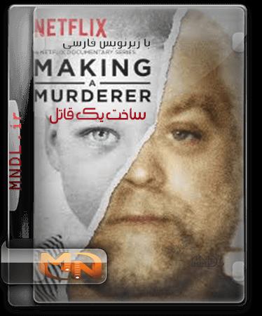 مستند ساخت یک قاتل با زیرنویس فارسی