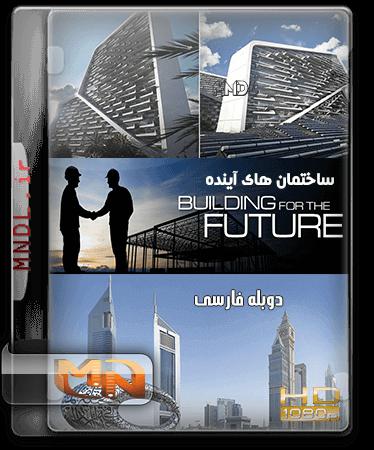 مستند ساختمان های آینده با دوبله فارسی
