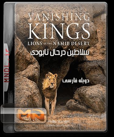 مستند سلاطین درحال نابودی با دوبله فارسی