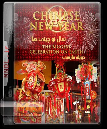 مستند سال نو چینی ها با دوبله فارسی