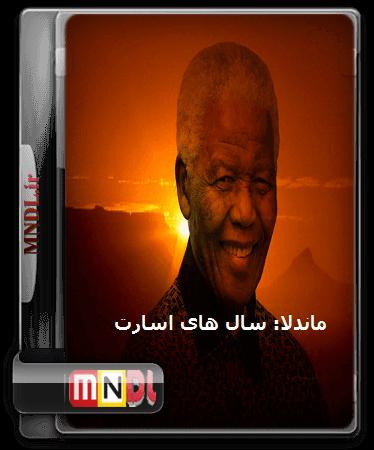 Salhaye Esarate Mandela(1)