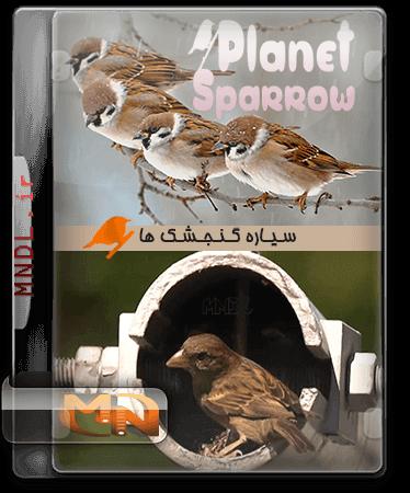 مستند سیاره گنجشک ها با دوبله فارسی
